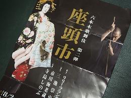六本木歌舞伎座頭市6.jpg